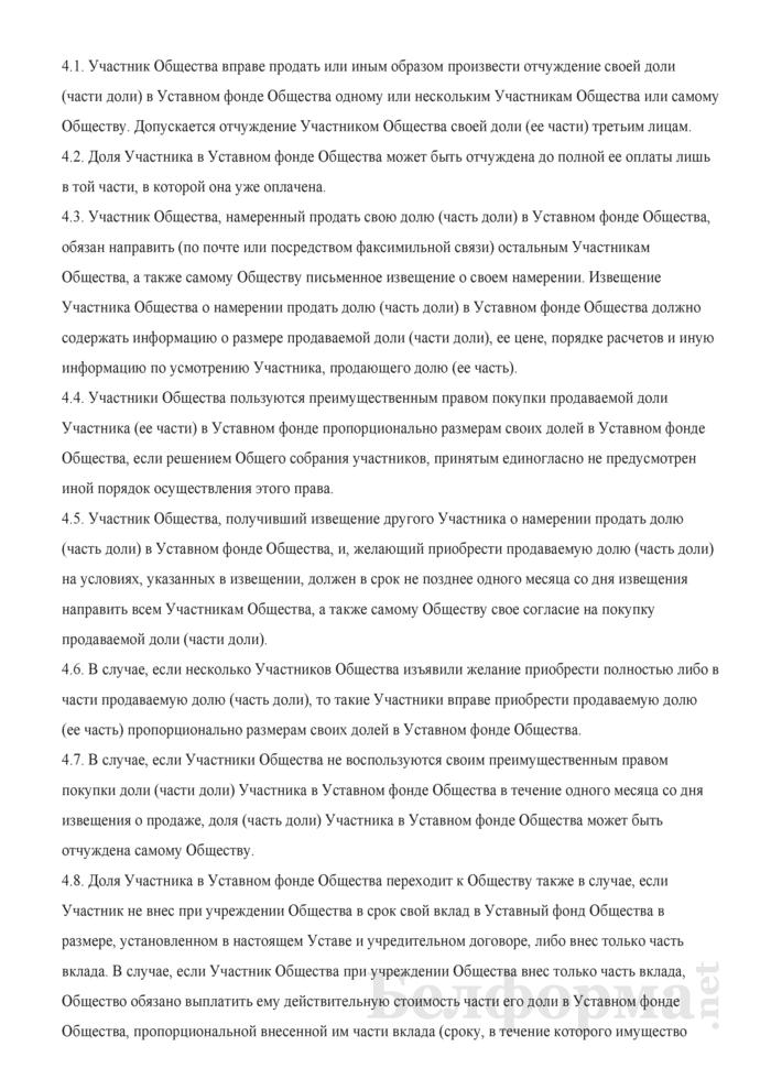 Устав общества с дополнительной ответственностью. Страница 5