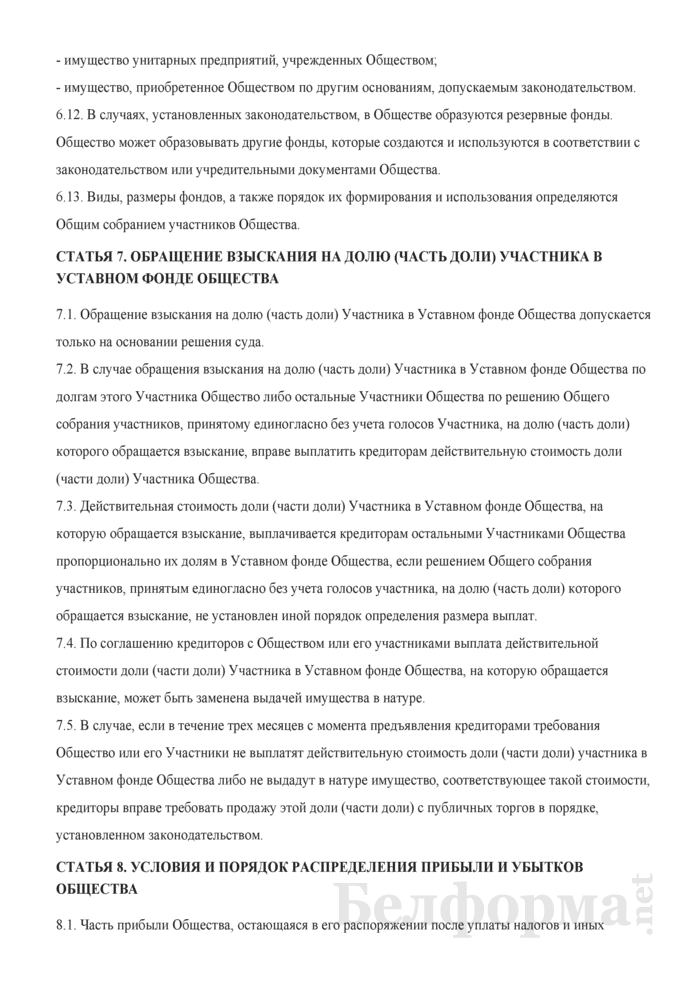 Устав общества с дополнительной ответственностью. Страница 10