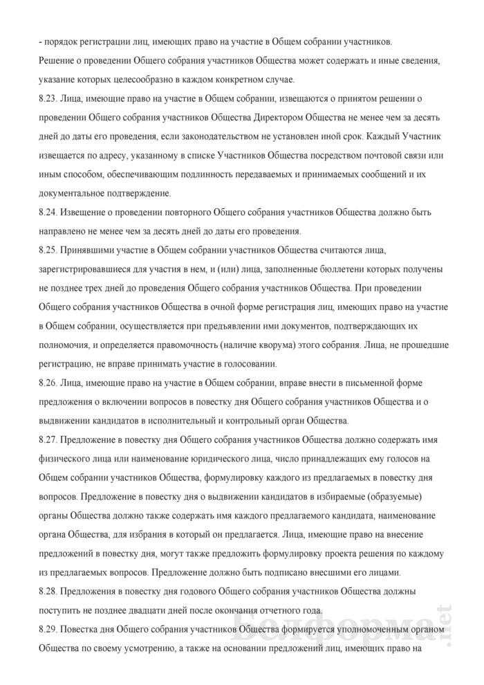 Устав общества с дополнительной ответственностью (в ред. от  26.05.2011). Страница 17