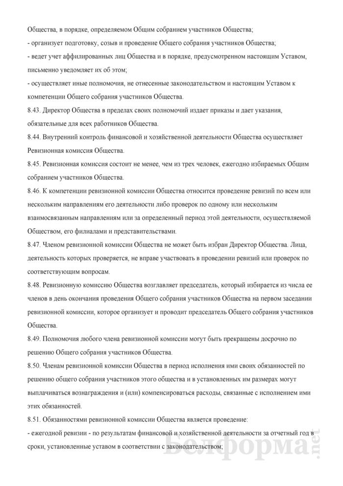 Устав общества с дополнительной ответственностью (в ред. от  26.05.2011). Страница 20