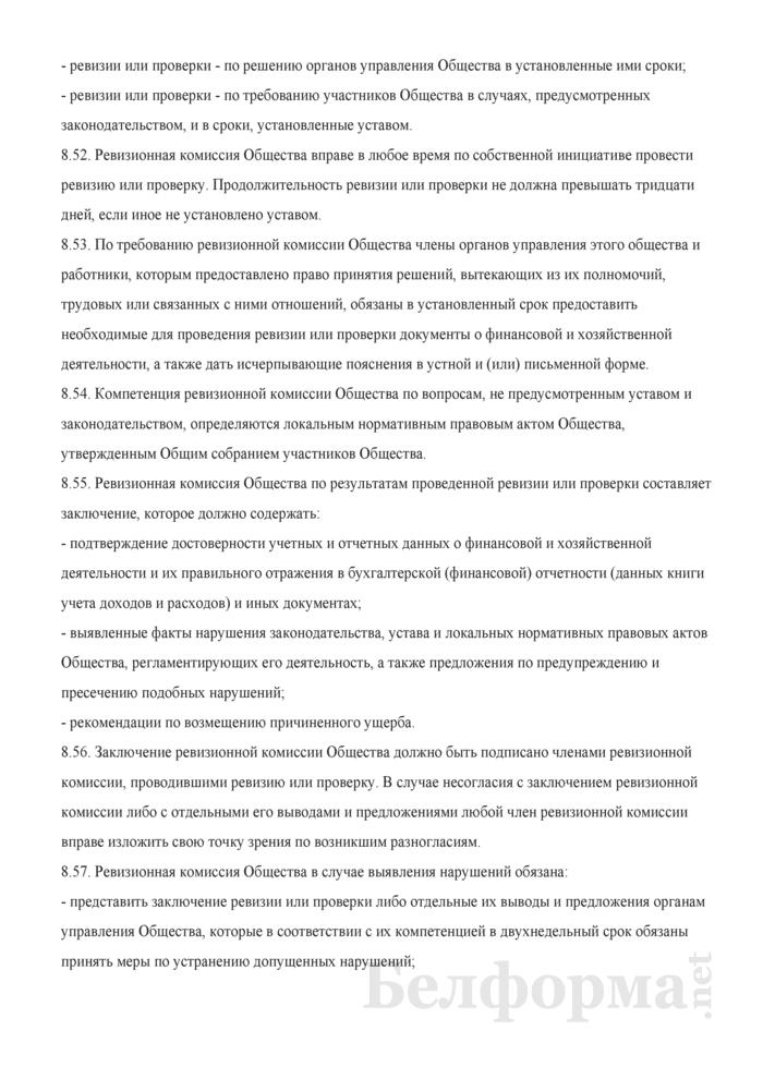 Устав общества с дополнительной ответственностью (в ред. от  26.05.2011). Страница 21