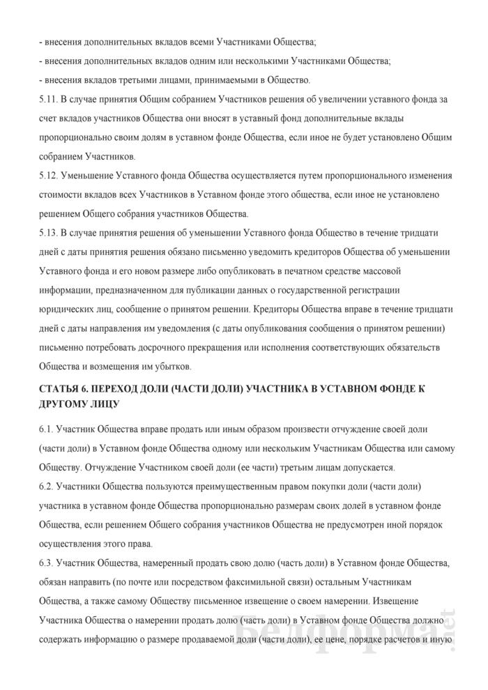 Устав общества с дополнительной ответственностью (в ред. от  26.05.2011). Страница 8