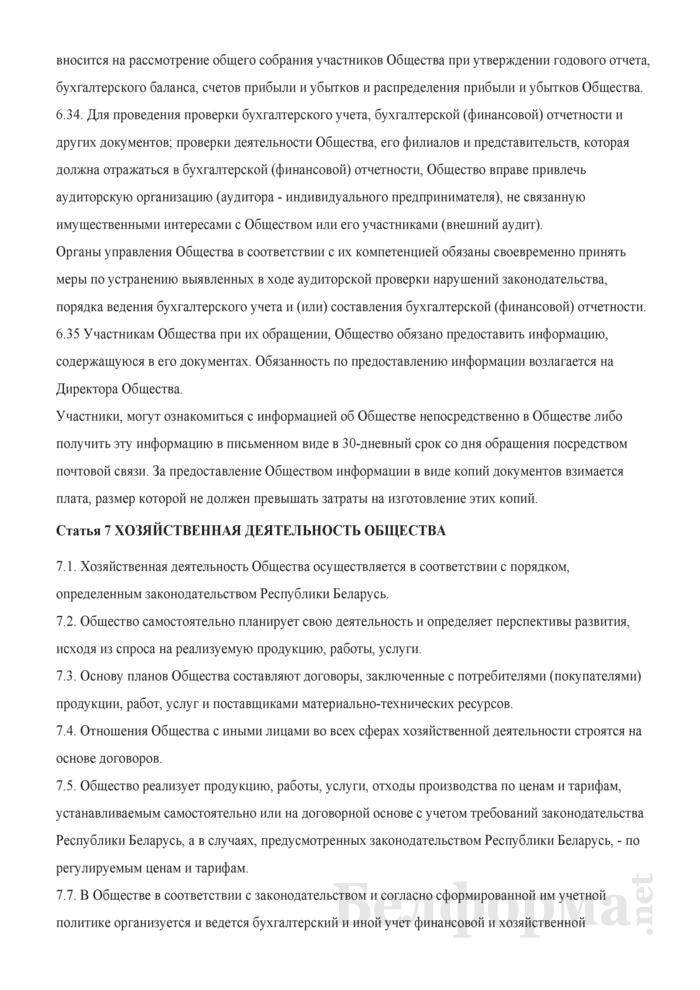 Устав общества с ограниченной ответственностью. Страница 18