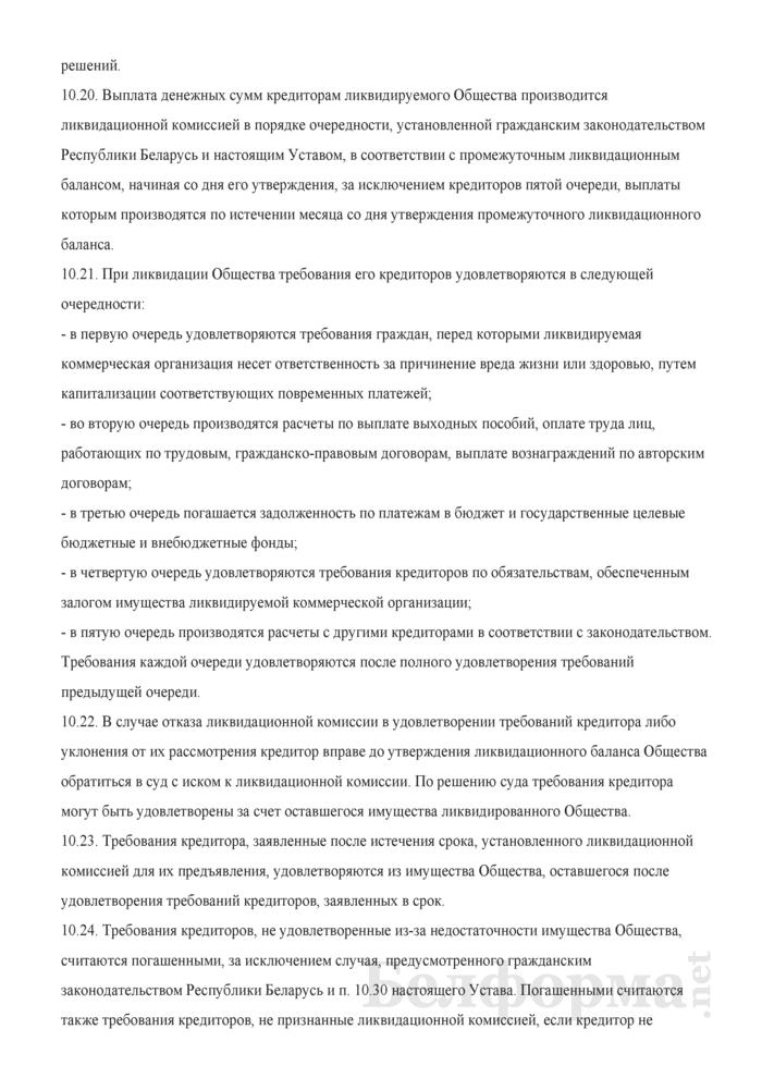 Устав общества с ограниченной ответственностью. Страница 25