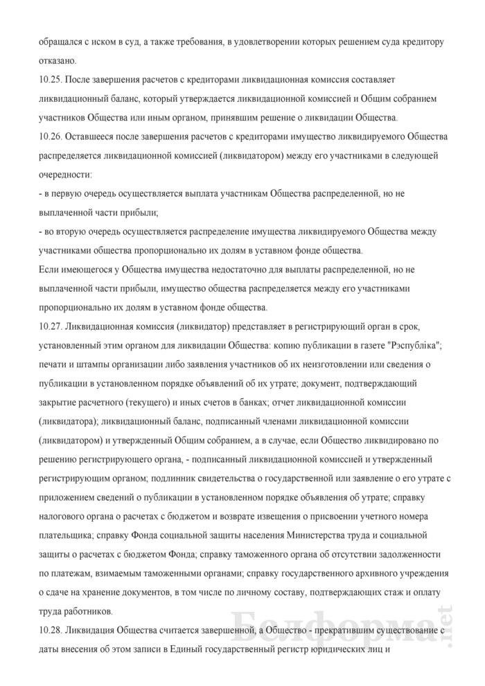 Устав общества с ограниченной ответственностью. Страница 26