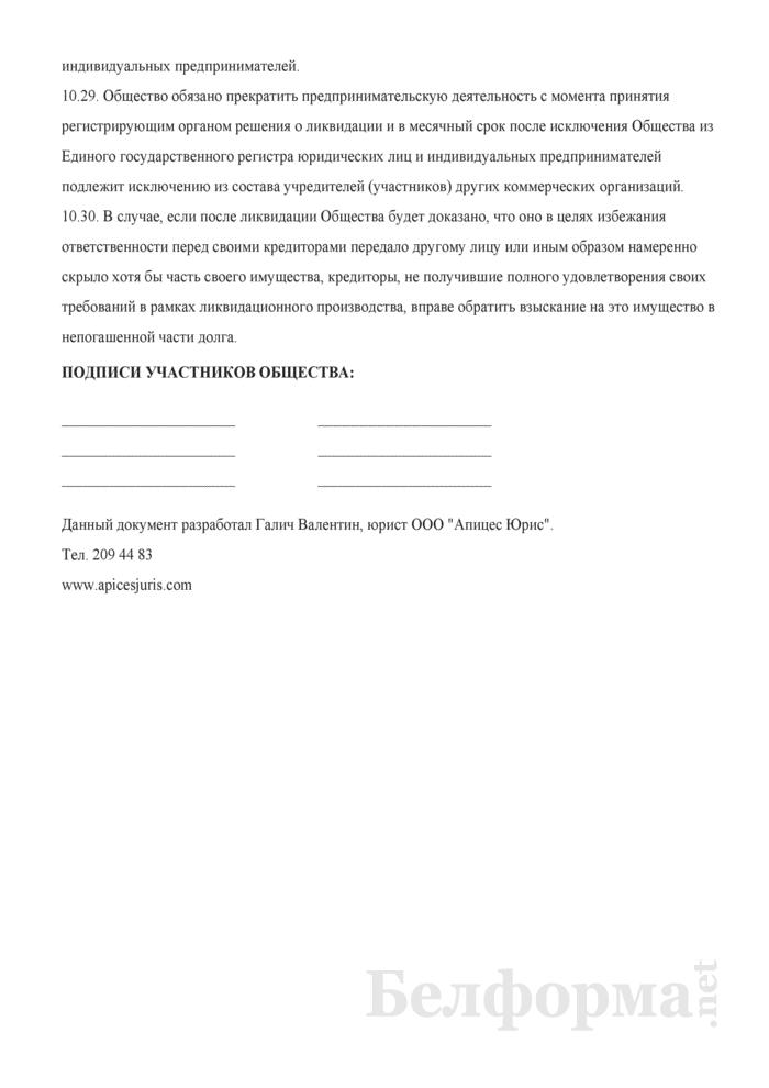 Устав общества с ограниченной ответственностью. Страница 27