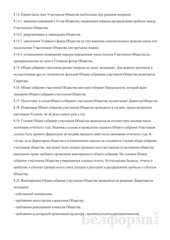 Устав общества с ограниченной ответственностью (в ред. от 03.02.2011). Страница 15