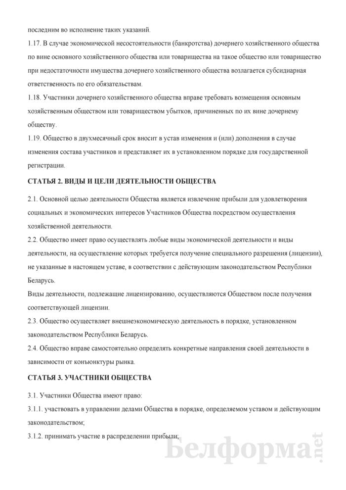Устав общества с ограниченной ответственностью (в ред. от 03.02.2011). Страница 3