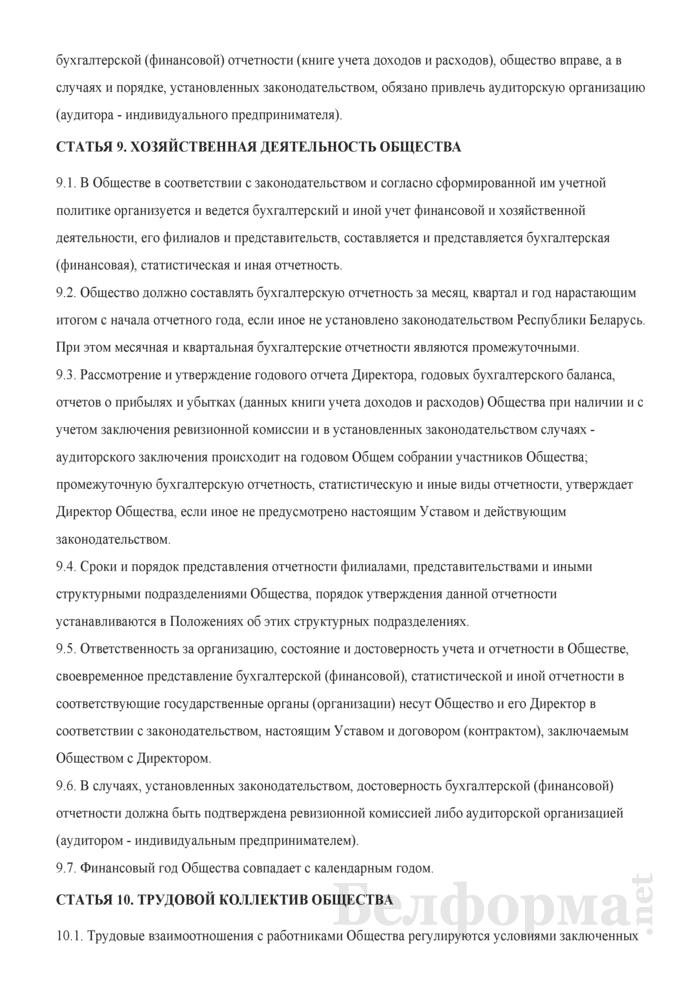 Устав общества с ограниченной ответственностью (в ред. от 03.02.2011). Страница 22