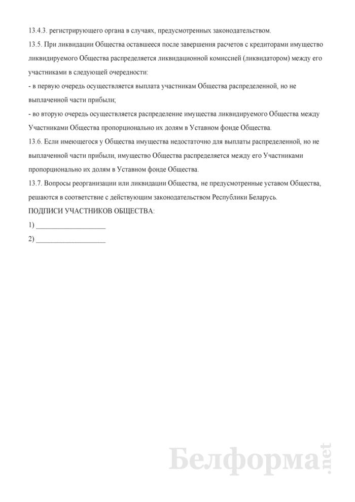 Устав общества с ограниченной ответственностью (в ред. от 03.02.2011). Страница 25
