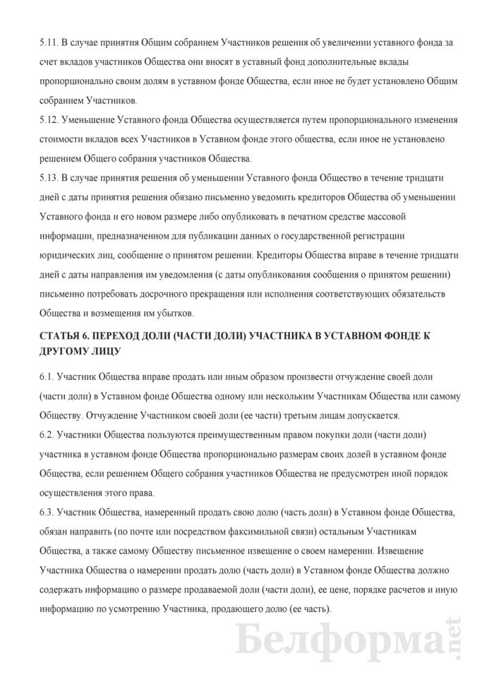 Устав общества с ограниченной ответственностью (в ред. от 03.02.2011). Страница 8