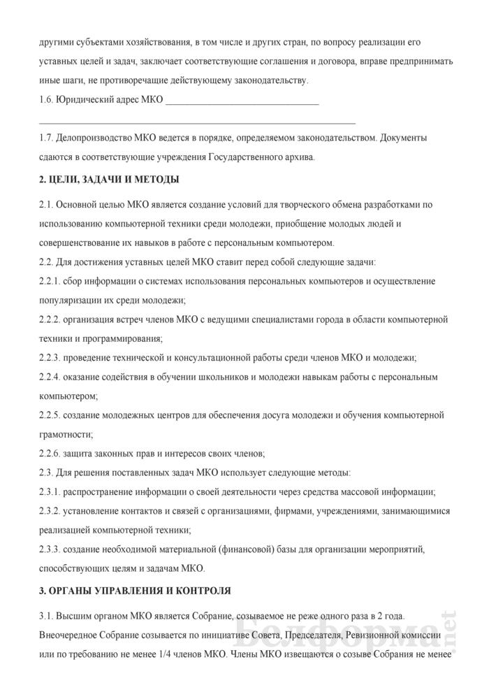Устав общественного объединения. Страница 2