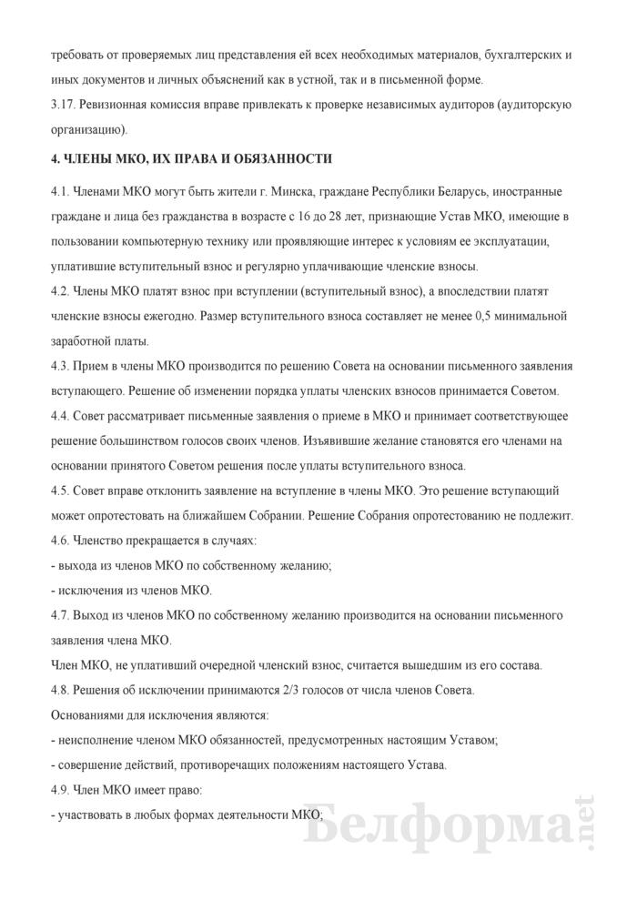 Устав общественного объединения. Страница 5