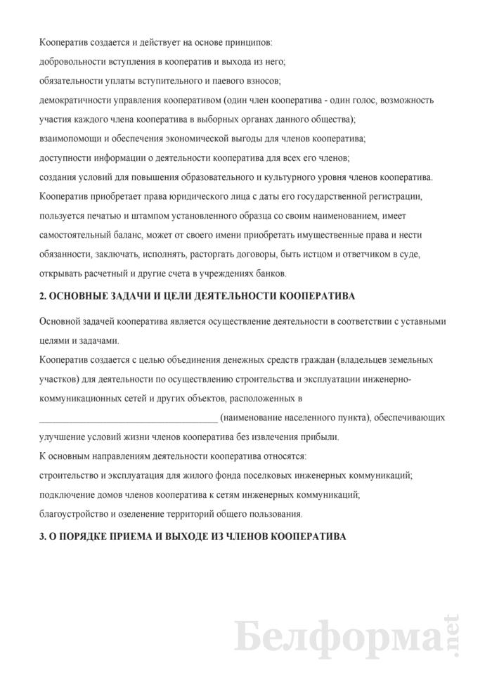 Устав потребительского кооператива по газификации и благоустройству. Страница 2