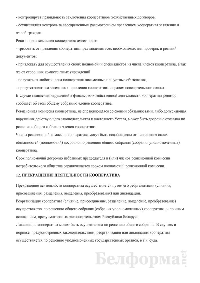 Устав потребительского кооператива по газификации и благоустройству. Страница 11