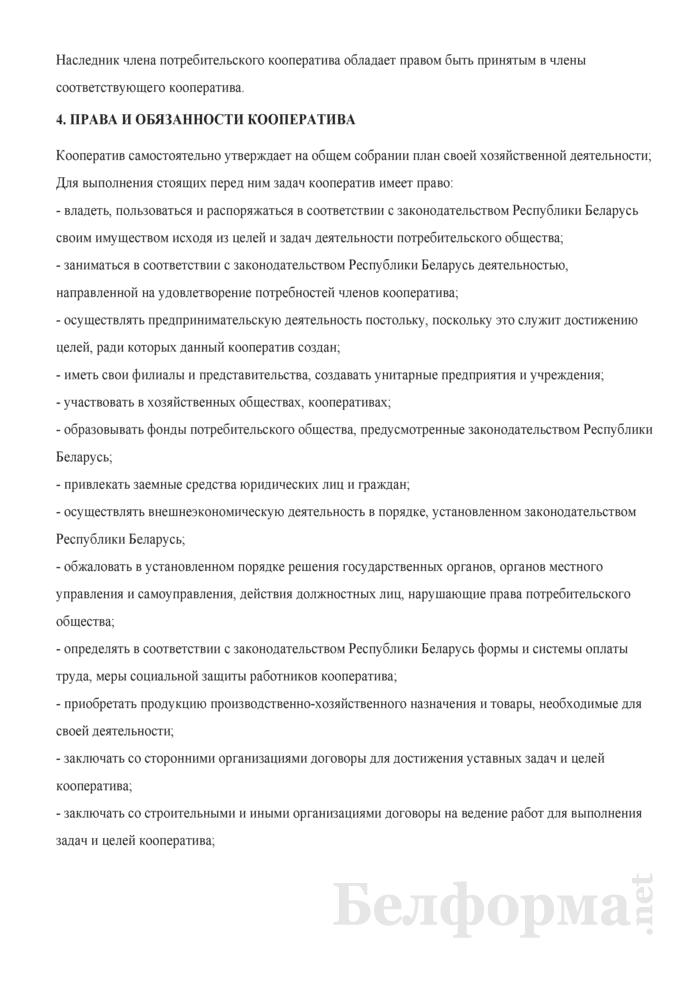 Устав потребительского кооператива по газификации и благоустройству. Страница 4