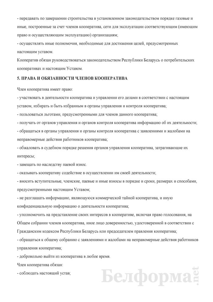 Устав потребительского кооператива по газификации и благоустройству. Страница 5