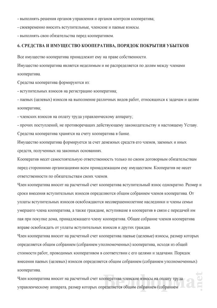 Устав потребительского кооператива по газификации и благоустройству. Страница 6