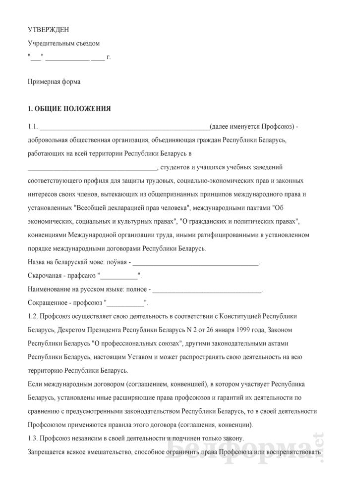 Устав профессионального союза. Примерная форма. Страница 1