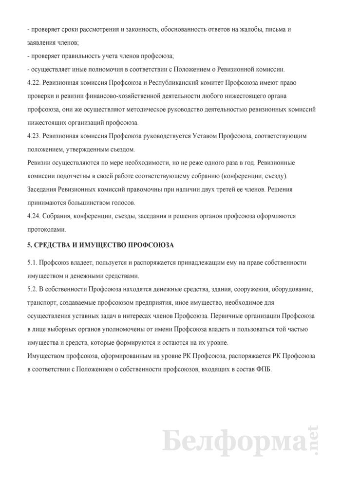 Устав профессионального союза. Примерная форма. Страница 11