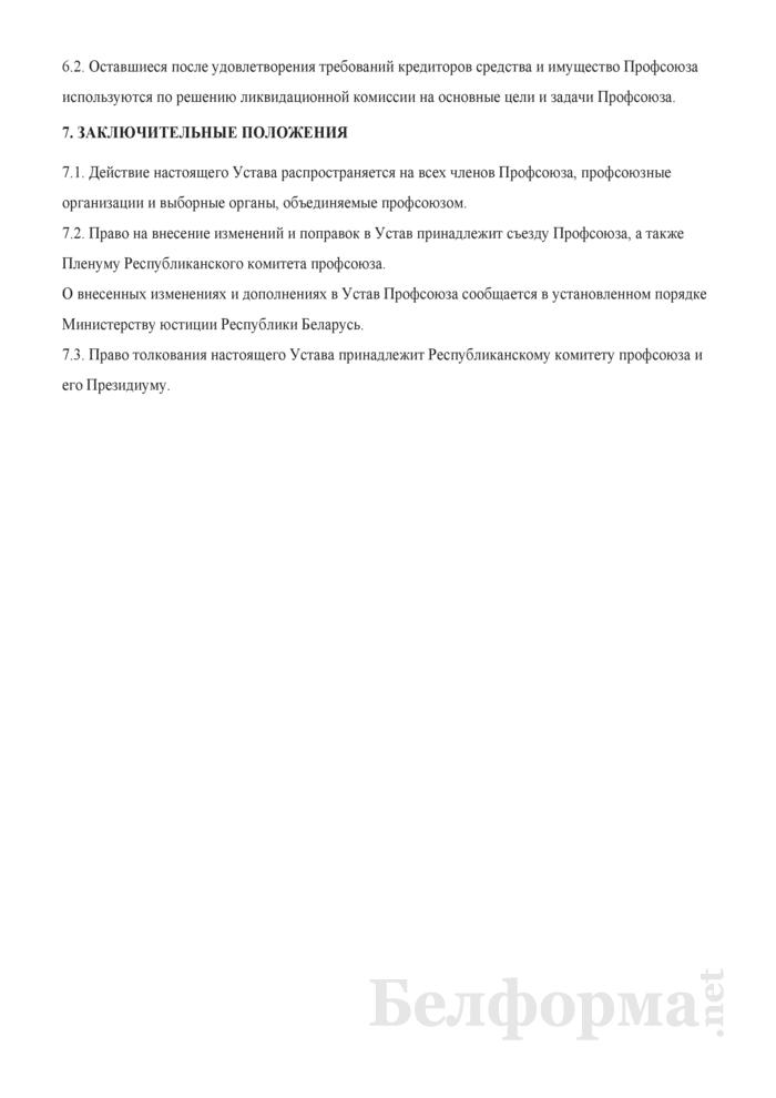 Устав профессионального союза. Примерная форма. Страница 13