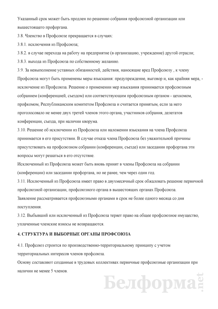 Устав профессионального союза. Примерная форма. Страница 5