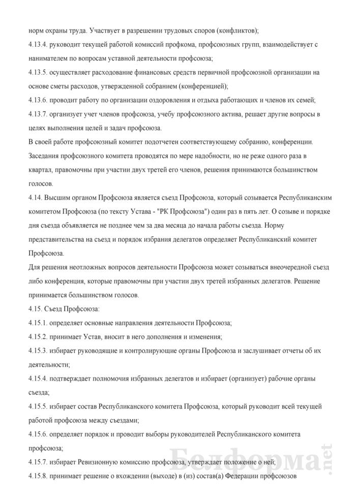 Устав профессионального союза. Примерная форма. Страница 8