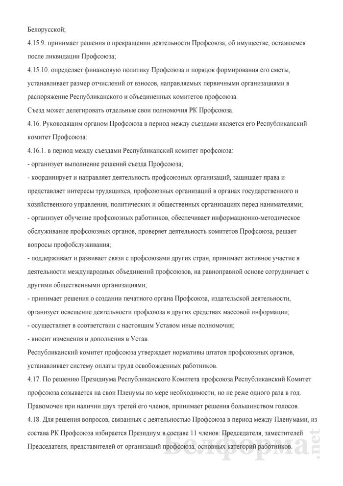 Устав профессионального союза. Примерная форма. Страница 9