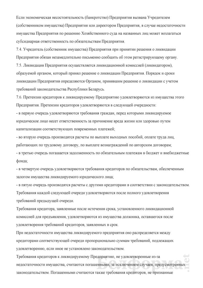 Устав производственно-коммерческого частного унитарного предприятия. Страница 7