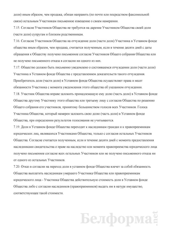 Устав редакции. Страница 12