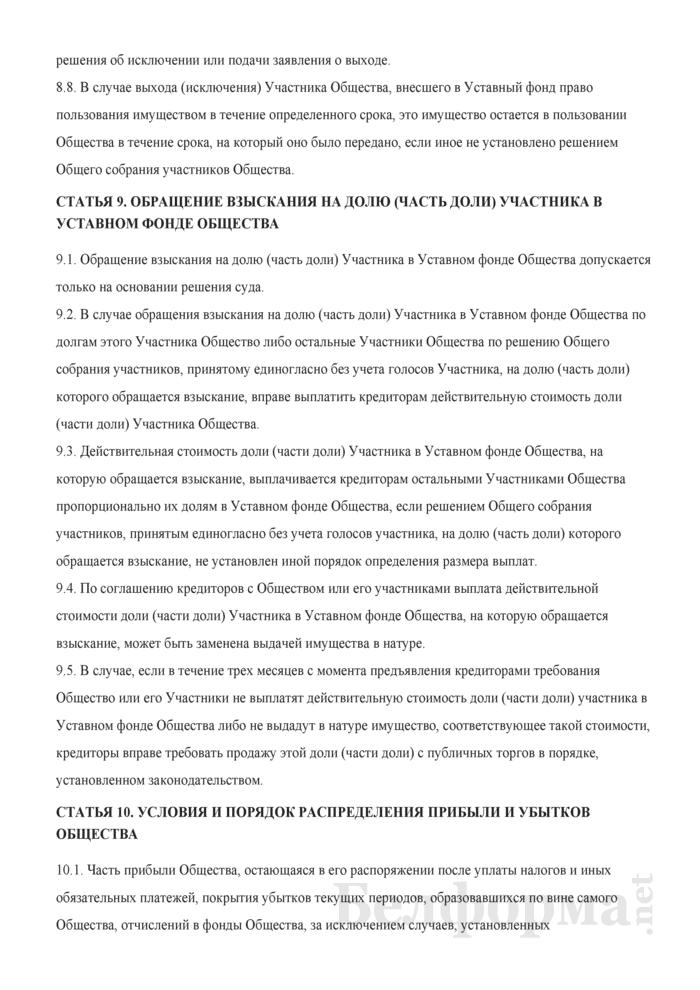 Устав редакции. Страница 14