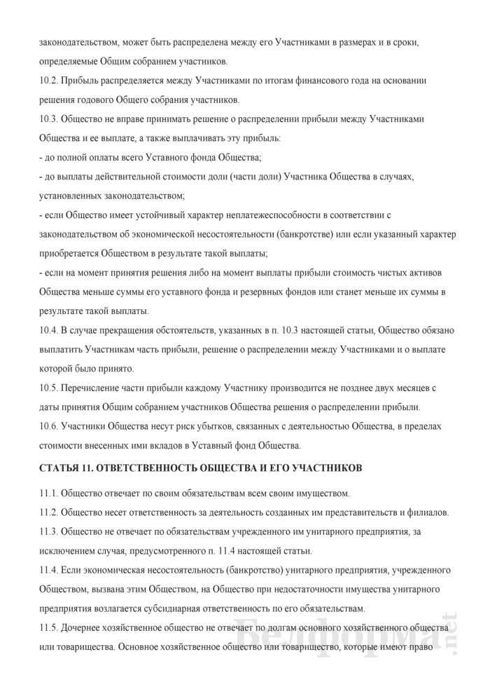 Устав редакции. Страница 15