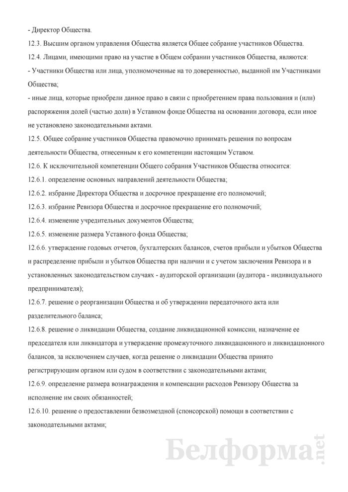 Устав редакции. Страница 17