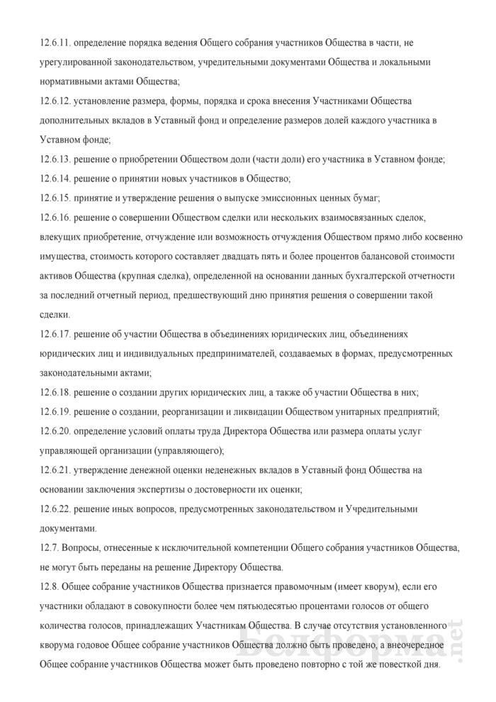 Устав редакции. Страница 18