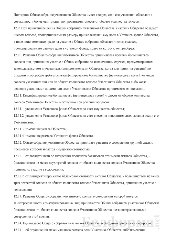 Устав редакции. Страница 19