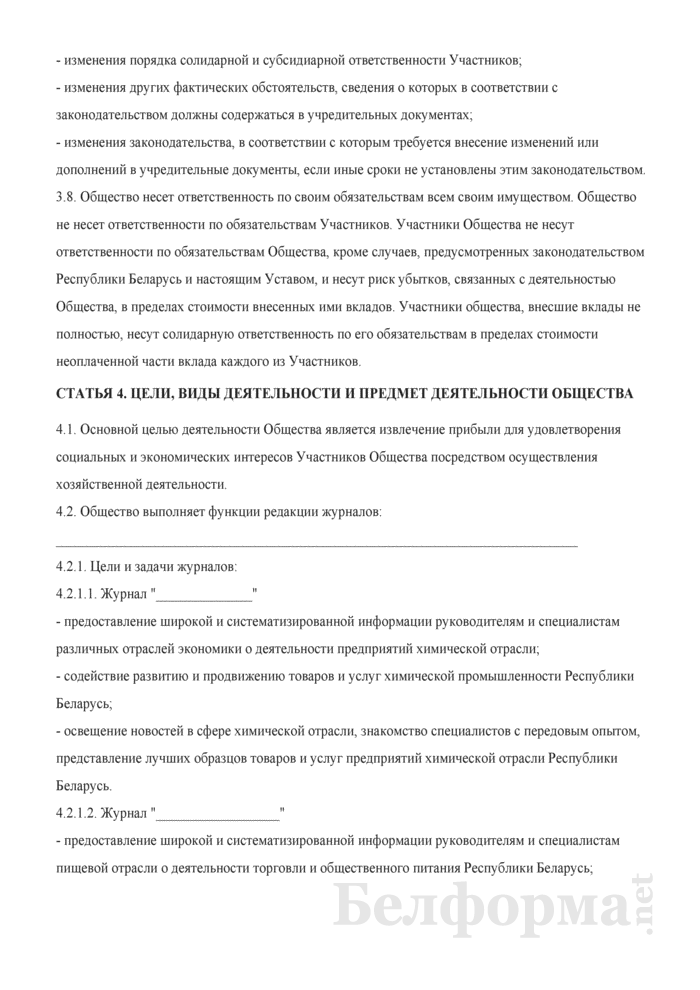 Устав редакции. Страница 3