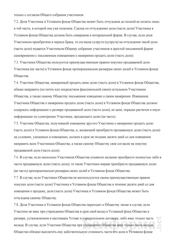 Устав редакции. Страница 10