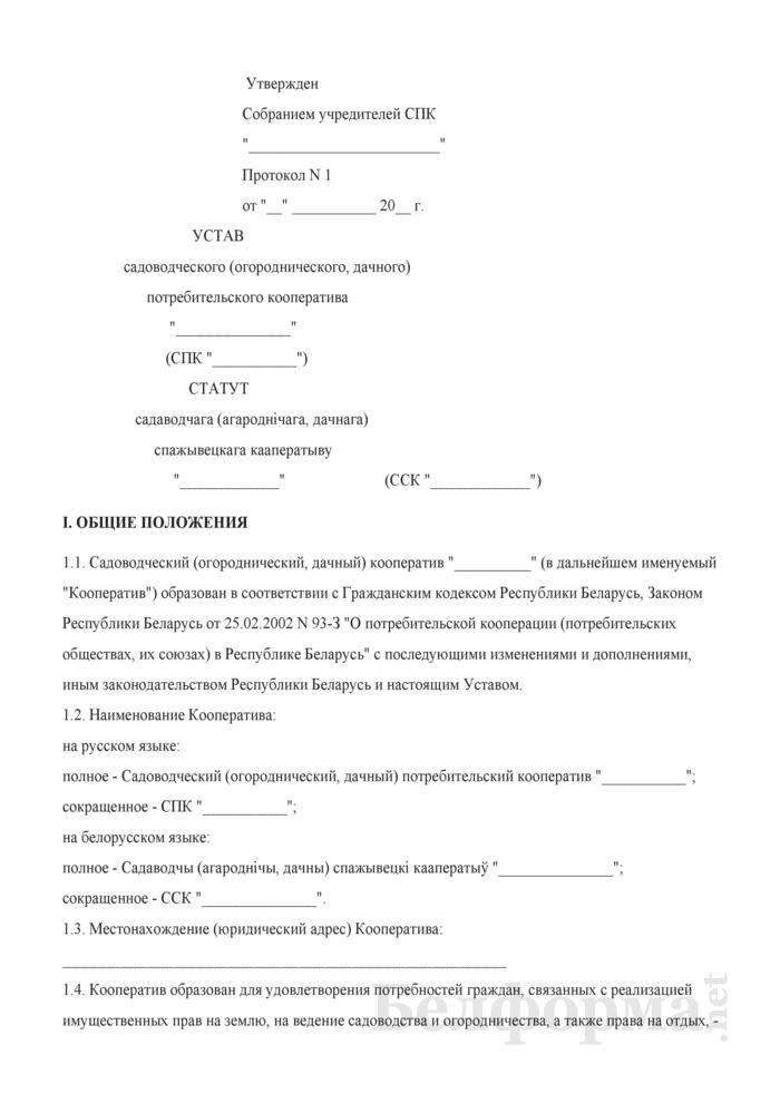Устав садоводческого (огороднического, дачного) потребительского кооператива. Страница 1