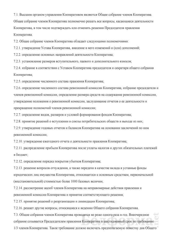 Устав садоводческого (огороднического, дачного) потребительского кооператива. Страница 11