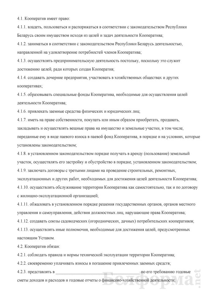 Устав садоводческого (огороднического, дачного) потребительского кооператива. Страница 5