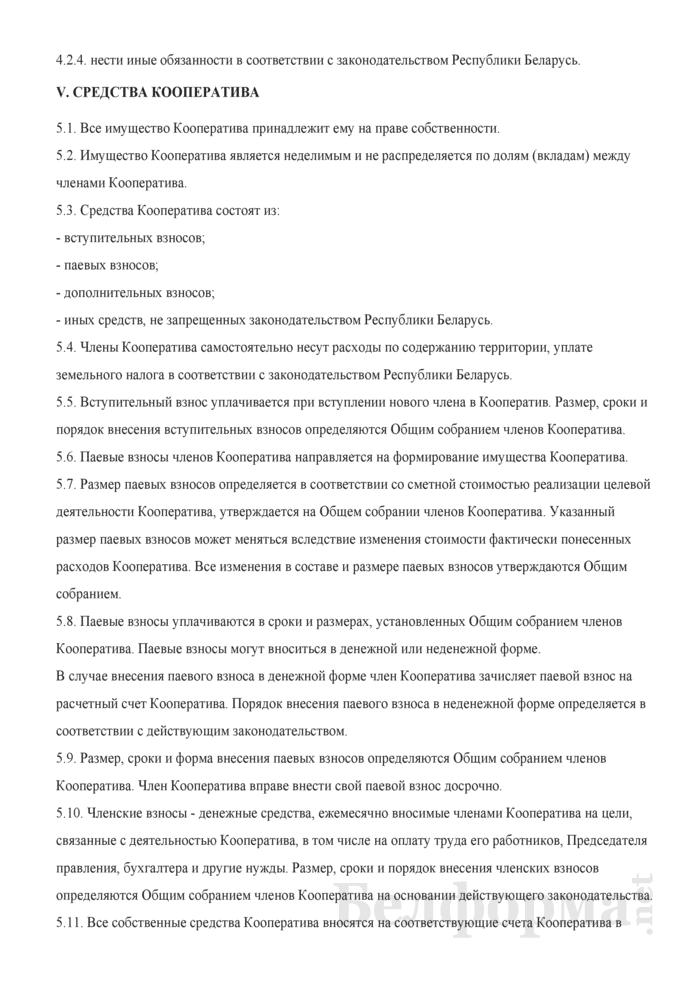 Устав садоводческого (огороднического, дачного) потребительского кооператива. Страница 6