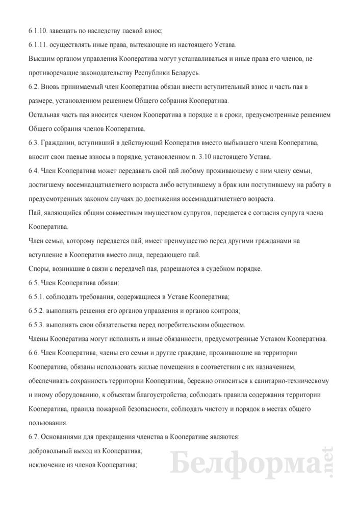 Устав садоводческого (огороднического, дачного) потребительского кооператива. Страница 8