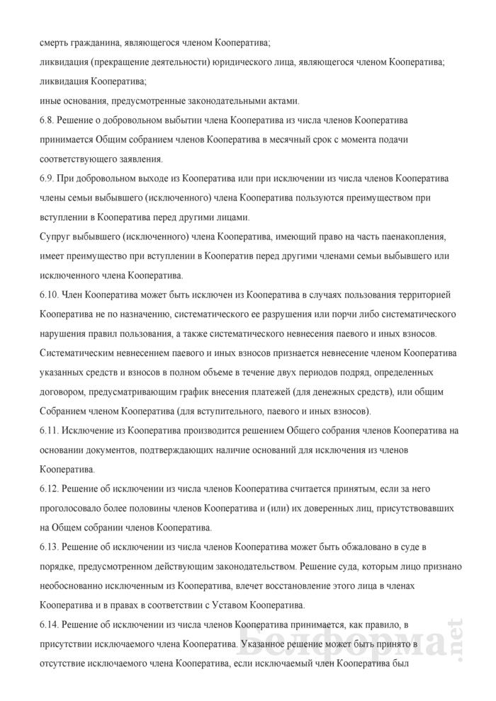 Устав садоводческого (огороднического, дачного) потребительского кооператива. Страница 9