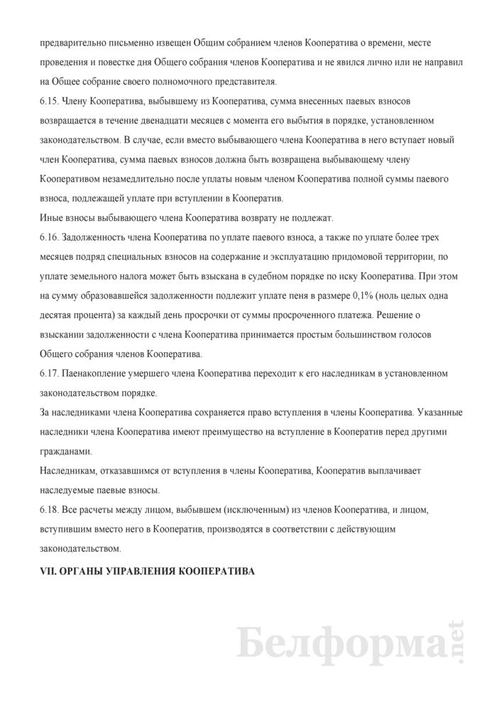 Устав садоводческого (огороднического, дачного) потребительского кооператива. Страница 10