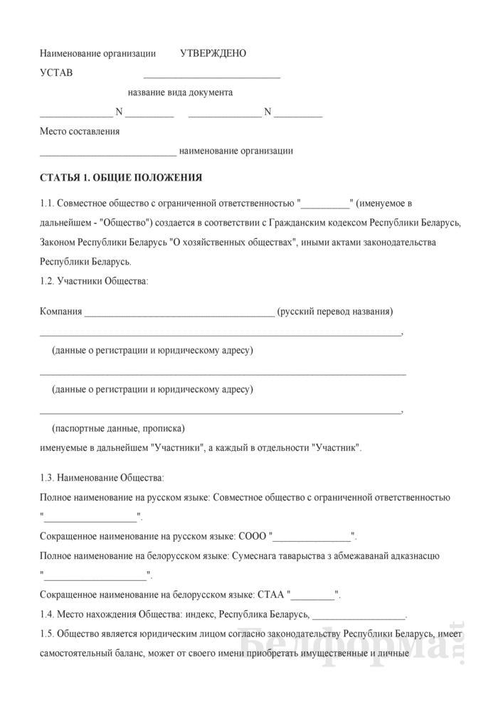 Устав совместного общества с ограниченной ответственностью. Страница 1