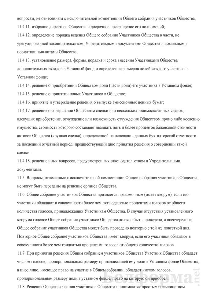 Устав совместного общества с ограниченной ответственностью. Страница 15