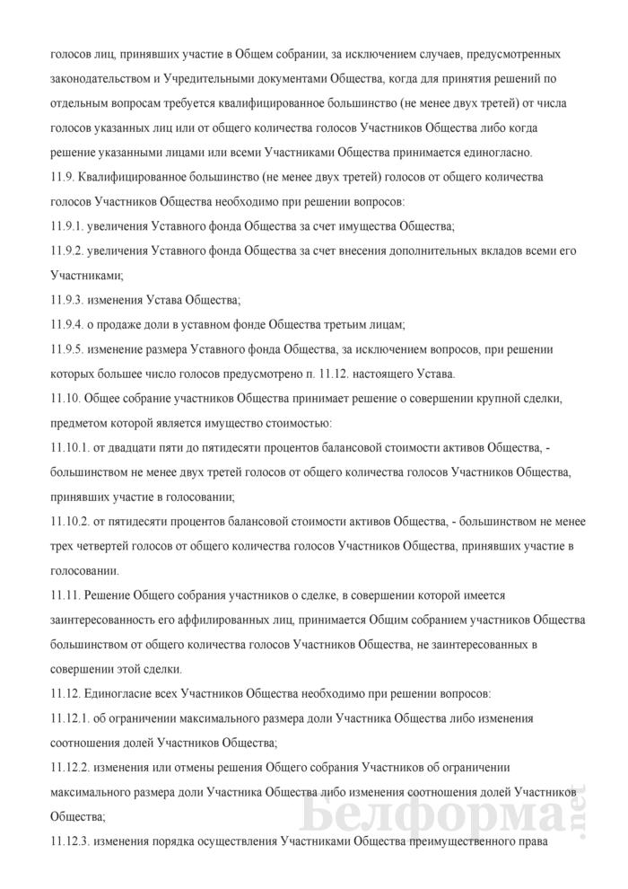 Устав совместного общества с ограниченной ответственностью. Страница 16