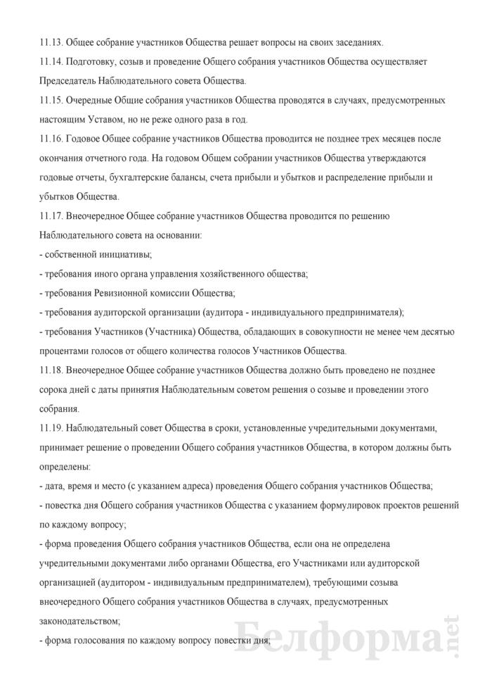 Устав совместного общества с ограниченной ответственностью. Страница 18