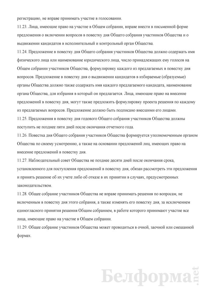 Устав совместного общества с ограниченной ответственностью. Страница 20