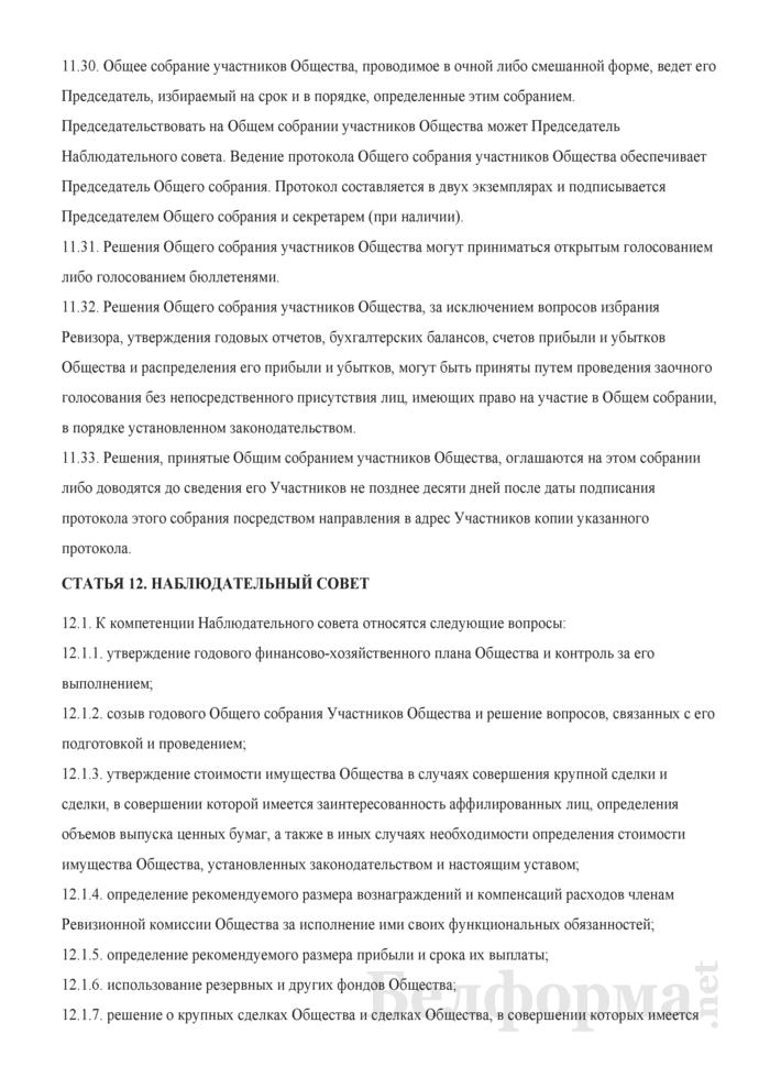 Устав совместного общества с ограниченной ответственностью. Страница 21